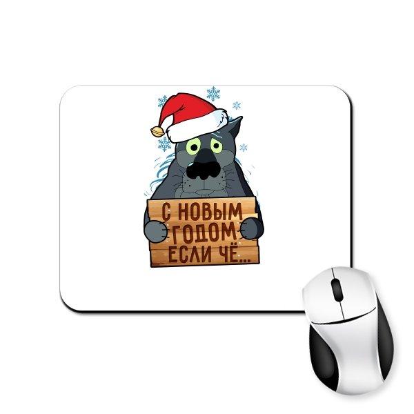 Коврик для мыши С Новым годом Если Чё