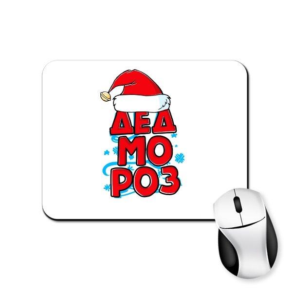 Коврик для мыши Дед Мороз