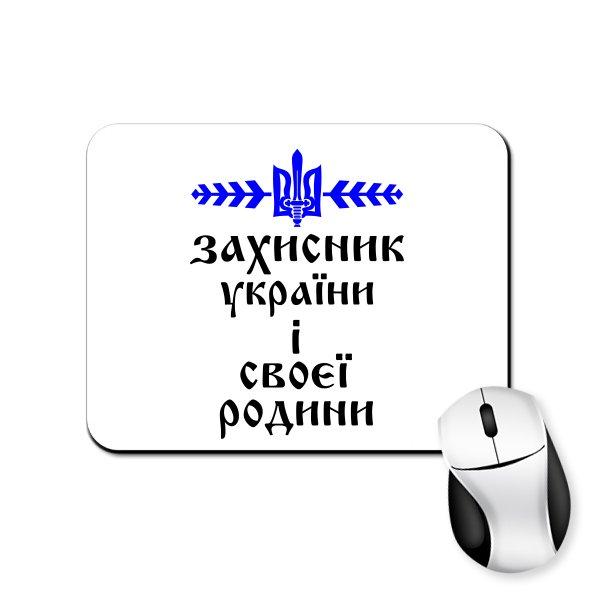 Коврик для мыши Захисник України і своєї Родини