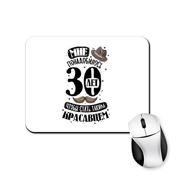 Коврик для мыши юбилей 30 лет
