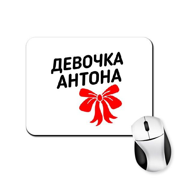 Коврик для мыши Девочка Антона