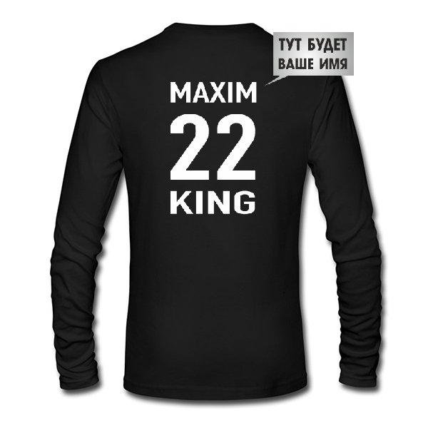 Мужской лонгслив Максим Король