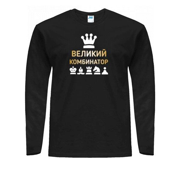 Мужской лонгслив Великий Комбинатор
