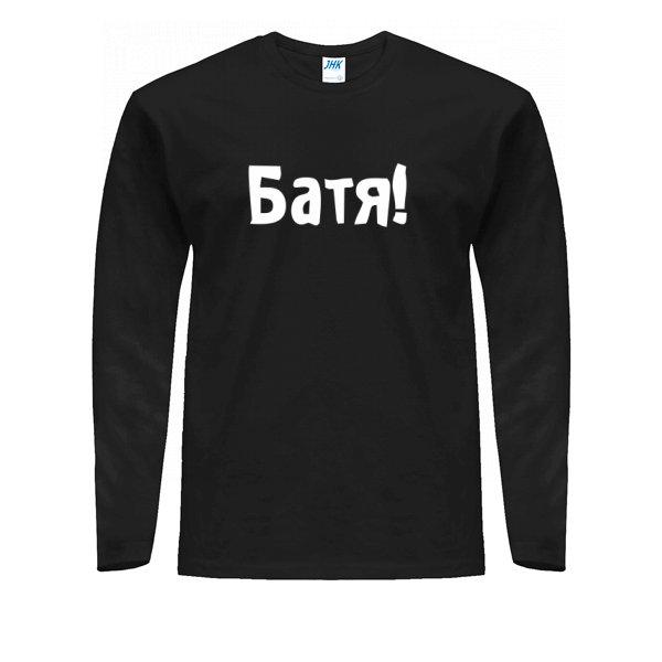 Мужской лонгслив Батя