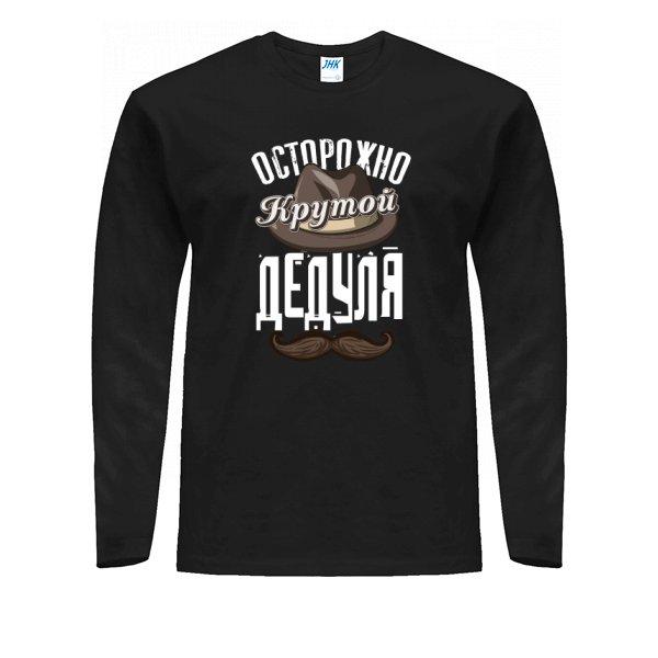 Мужской лонгслив Крутой Дедуля
