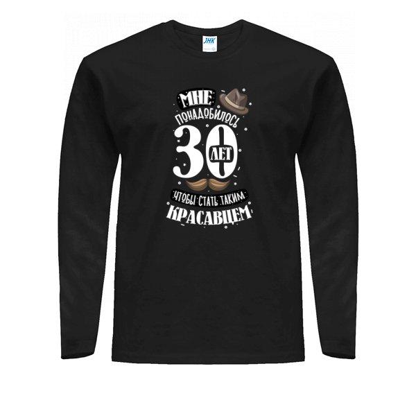 Мужской лонгслив юбилей 30 лет