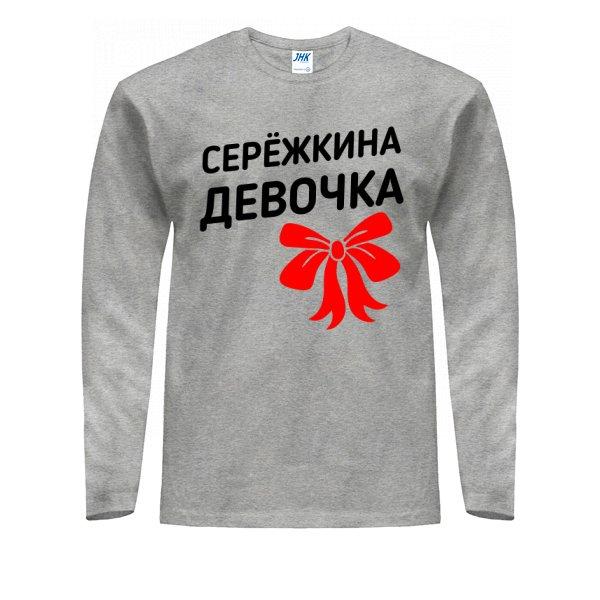 Мужской лонгслив Серёжкина девочка