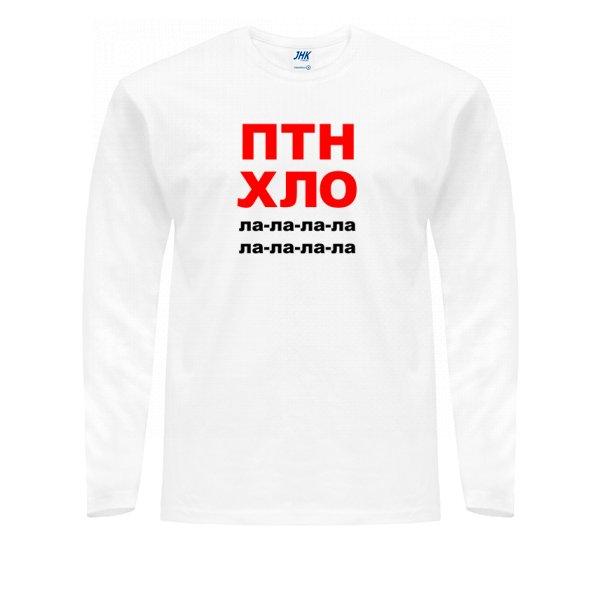 Мужской лонгслив ПТН ХЛО