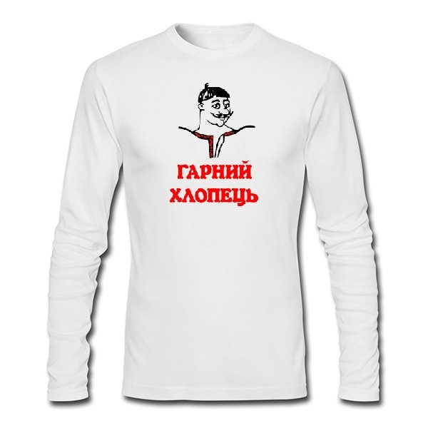 Мужской лонгслив Гарний Хлопець