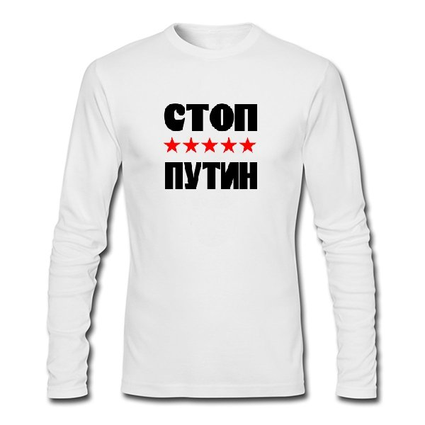 Мужской лонгслив Стоп Путин