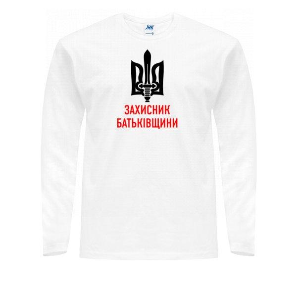 Мужской лонгслив Захисник Батьківщини