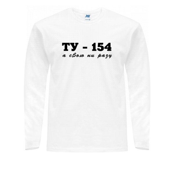 Мужской лонгслив Ту-154