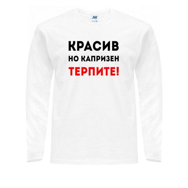 Мужской лонгслив Красив но Капризен