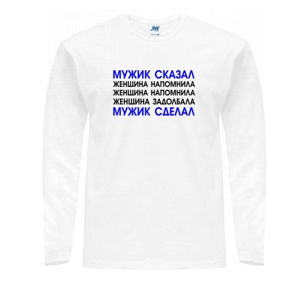 Мужской лонгслив Мужик Сказал Мужик Сделал