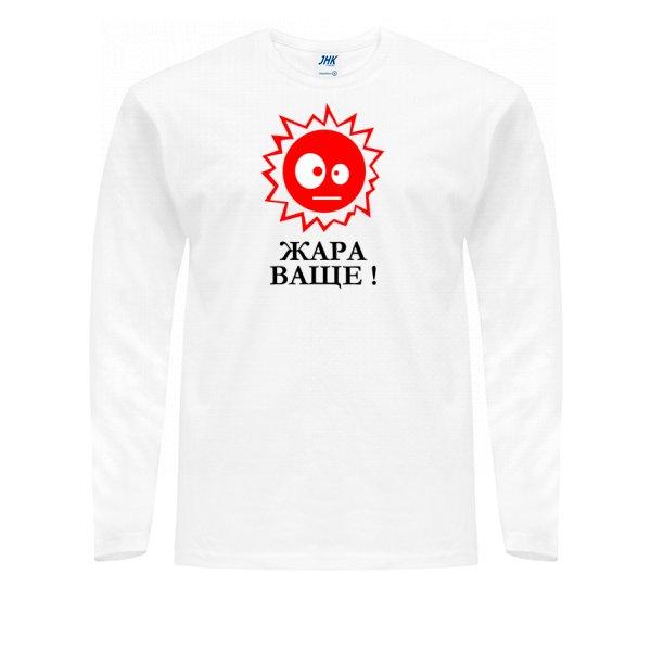Мужской лонгслив Жара Ваще