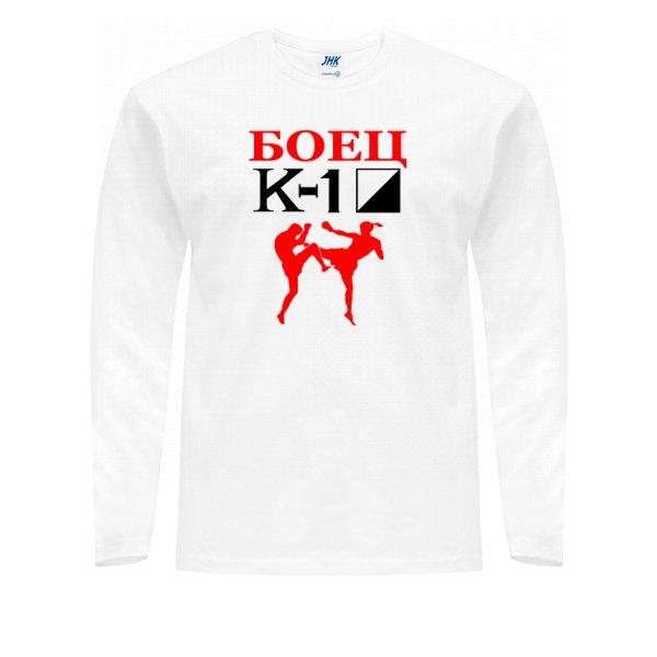 Мужской лонгслив Боец К-1