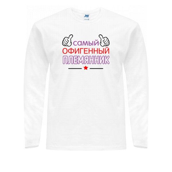 Мужской лонгслив Офигенный Племянник