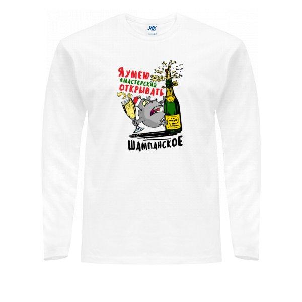 Мужской лонгслив Я умею открывать Шампанское