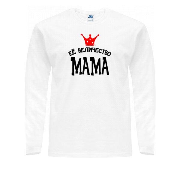 Мужской лонгслив Ее величество Мама