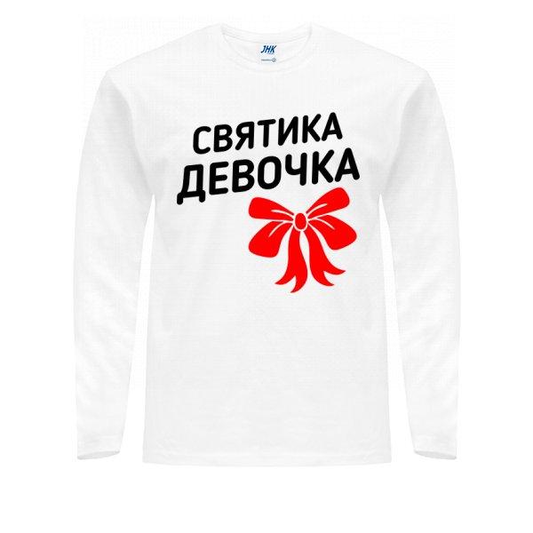 Мужской лонгслив Святика Девочка