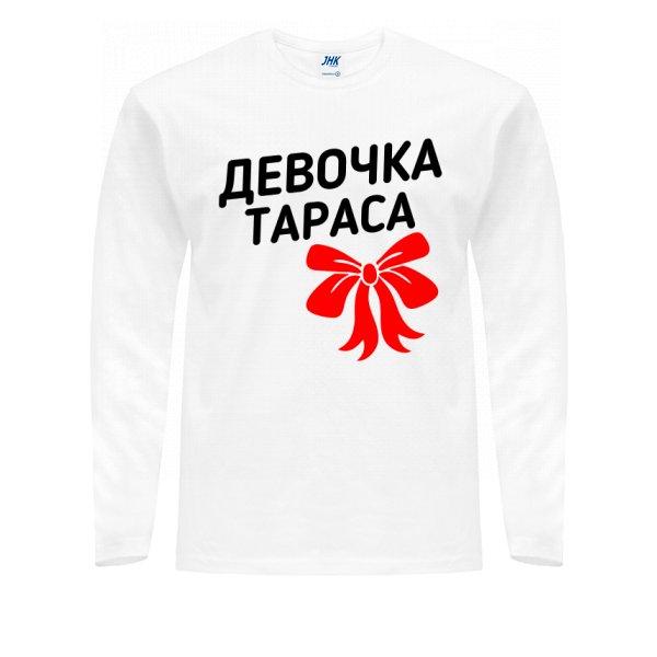 Мужской лонгслив Девочка Тараса