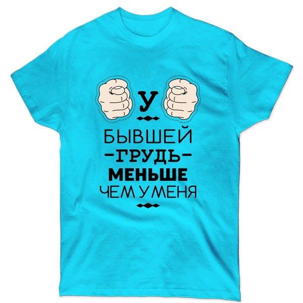 Мужская футболка Грудь бывшей