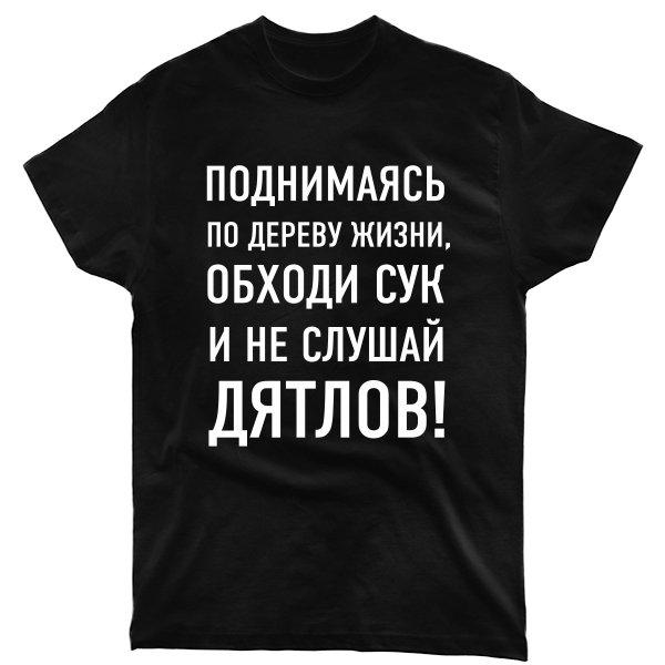 Мужская футболка Дерево Жизни