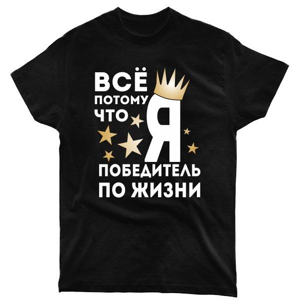 Мужская футболка Победитель По Жизни