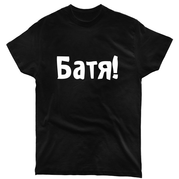 Мужская футболка Батя
