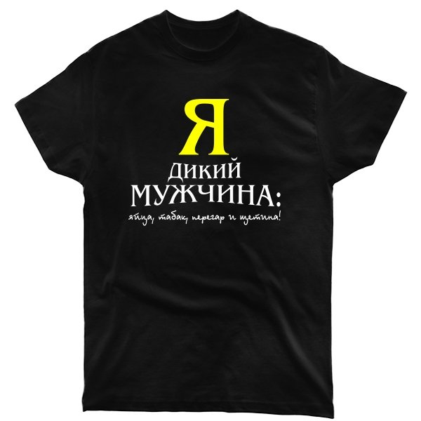 Мужская футболка Я Дикий Мужчина