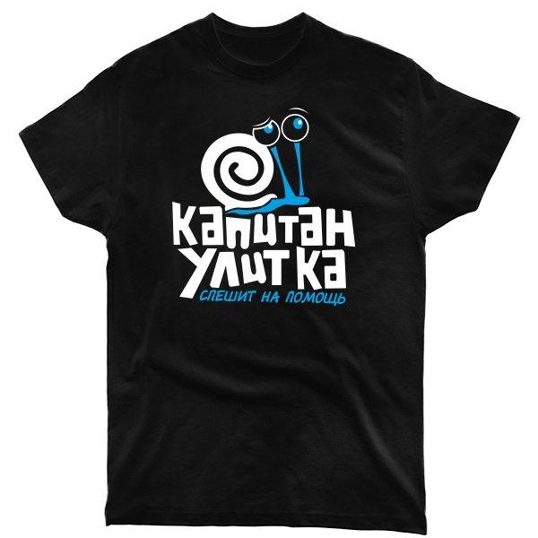 Мужская футболка Капитан Улитка