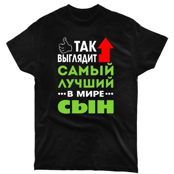 Мужская футболка Самый Лучший в мире Сын