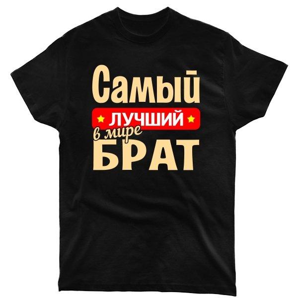 Мужская футболка Самый Лучший в мире Брат
