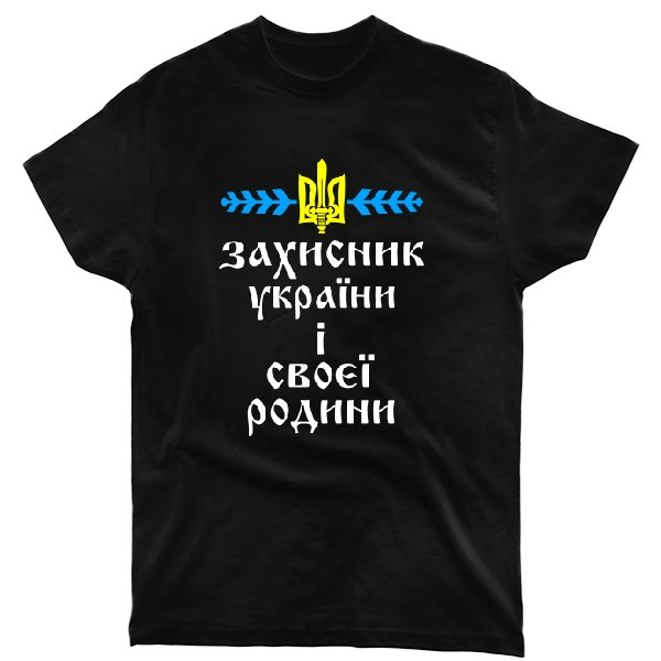 Футболка Захисник України і своєї Родини