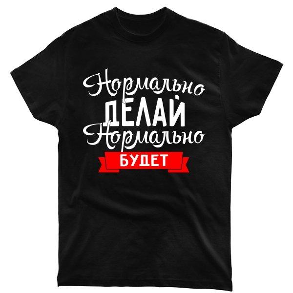 Мужская футболка Нормально Делай