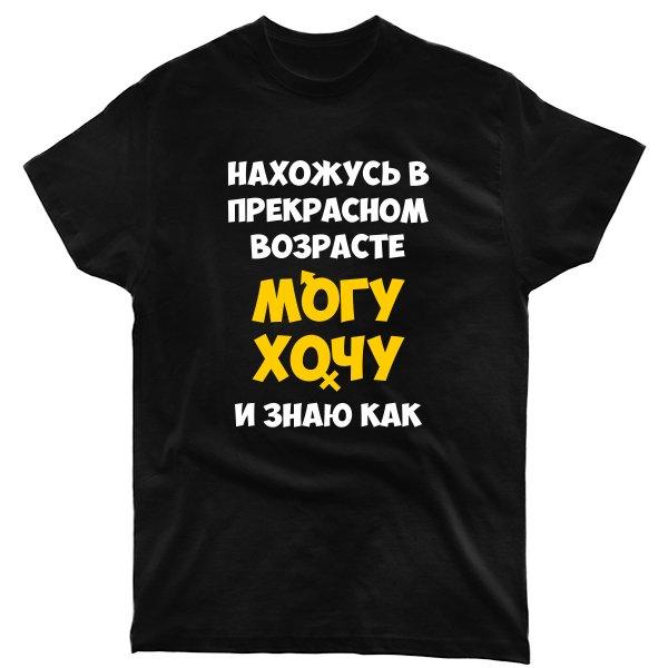 Мужская футболка Нахожусь в прекрасном Возрасте