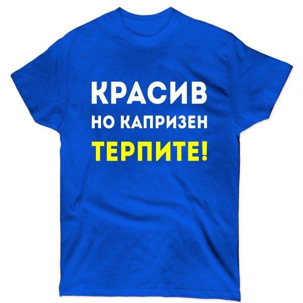 Мужская футболка Красив но Капризен