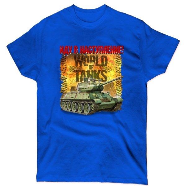 Мужская футболка Иду в наступление