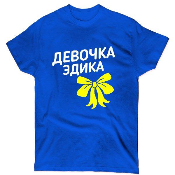 Футболка Девочка Эдика