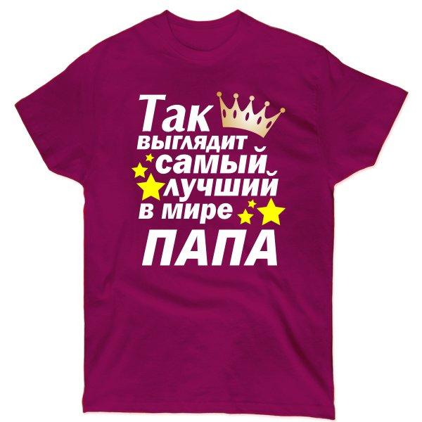 Мужская футболка Так выглядит Лучший в мире Папа