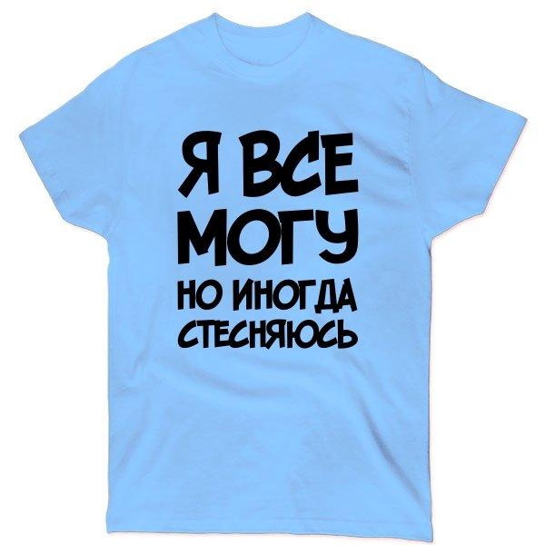 Мужская футболка Я Все Могу
