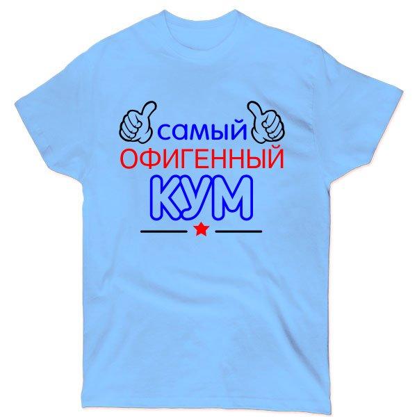 Мужская футболка Самый Офигенный Кум