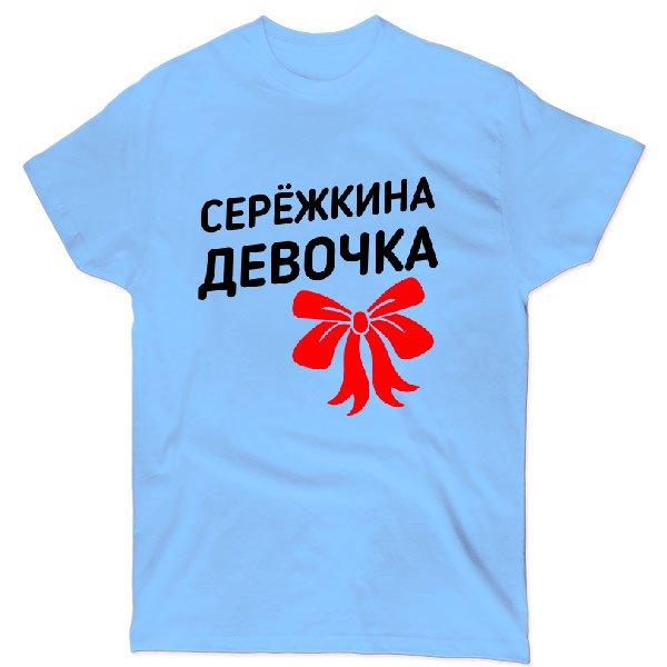 Футболка Серёжкина девочка