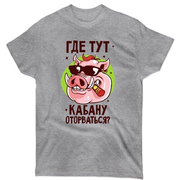 Мужская футболка Где тут Кабану оторваться
