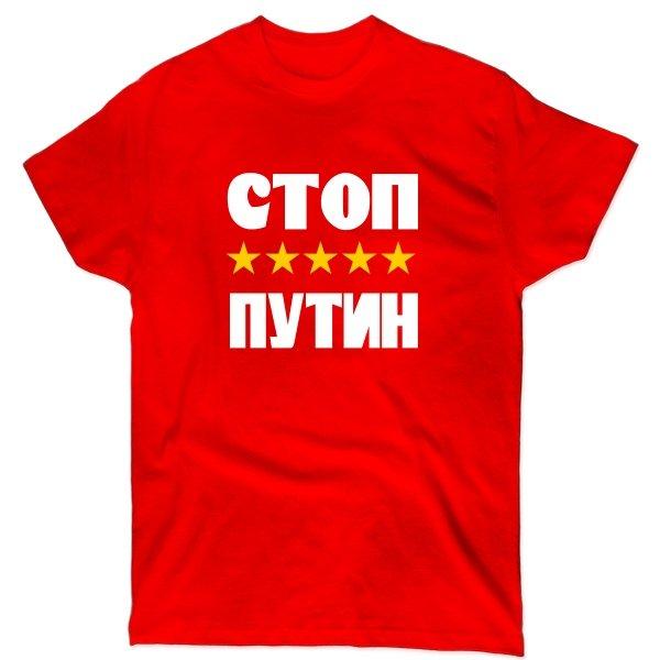 Мужская футболка Стоп Путин