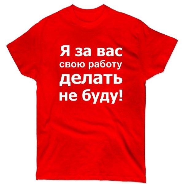 Мужская футболка За Вас Работать Не Буду
