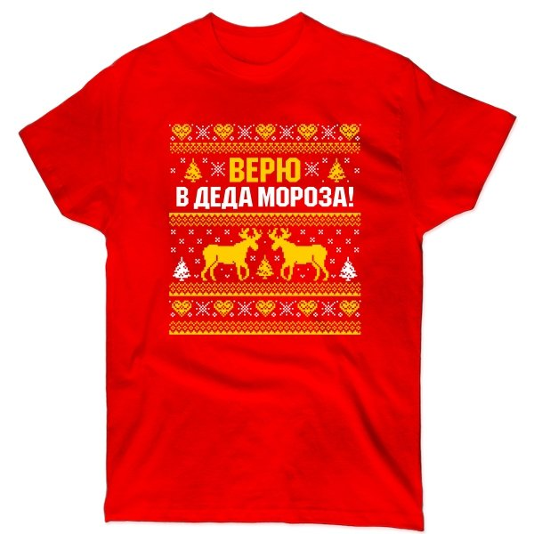 Мужская футболка Верю в Деда Мороза