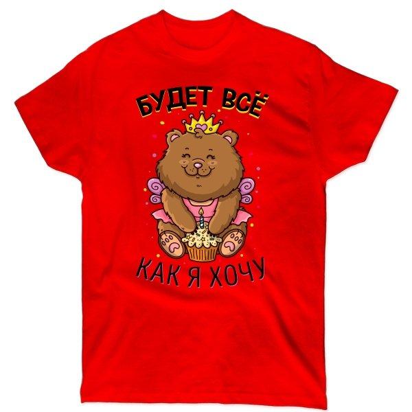 Мужская футболка Будет все как Я Хочу