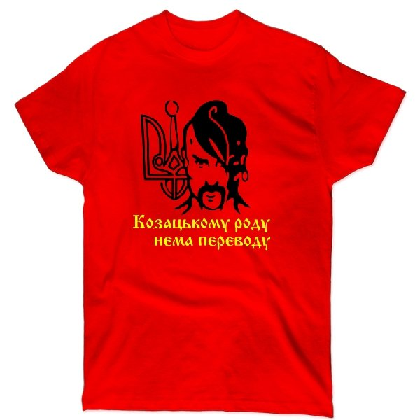 Футболка Козацькому роду нема переводу