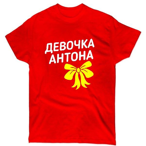 Футболка Девочка Антона